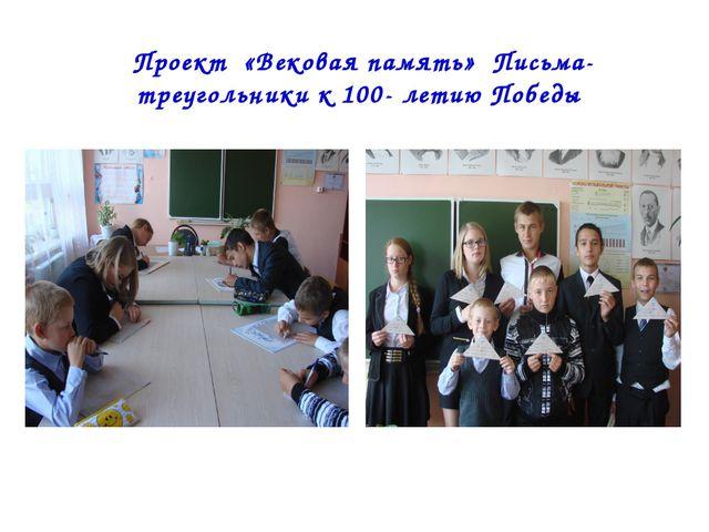 Проект «Вековая память» Письма-треугольники к 100- летию Победы
