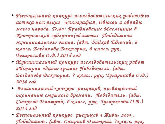 Региональный конкурс исследовательских работ»Без истока нет реки» Этнография....