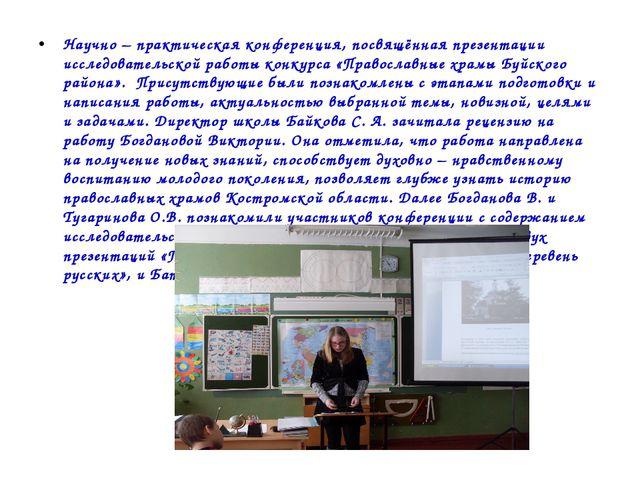 Научно – практическая конференция, посвящённая презентации исследовательской...