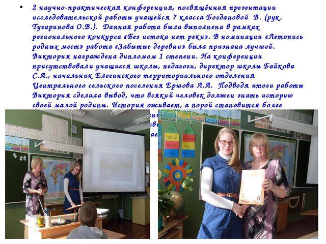 2 научно-практическая конференция, посвящённая презентации исследовательской...
