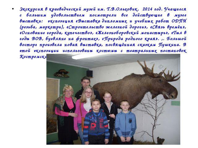 Экскурсия в краеведческий музей им. Т.В.Ольховик. 2014 год. Учащиеся с больши...