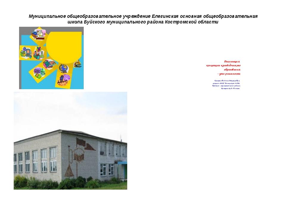 Муниципальное общеобразовательное учреждение Елегинская основная общеобразова...