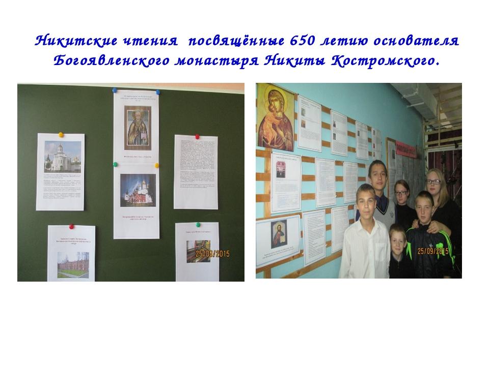 Никитские чтения посвящённые 650 летию основателя Богоявленского монастыря Ни...