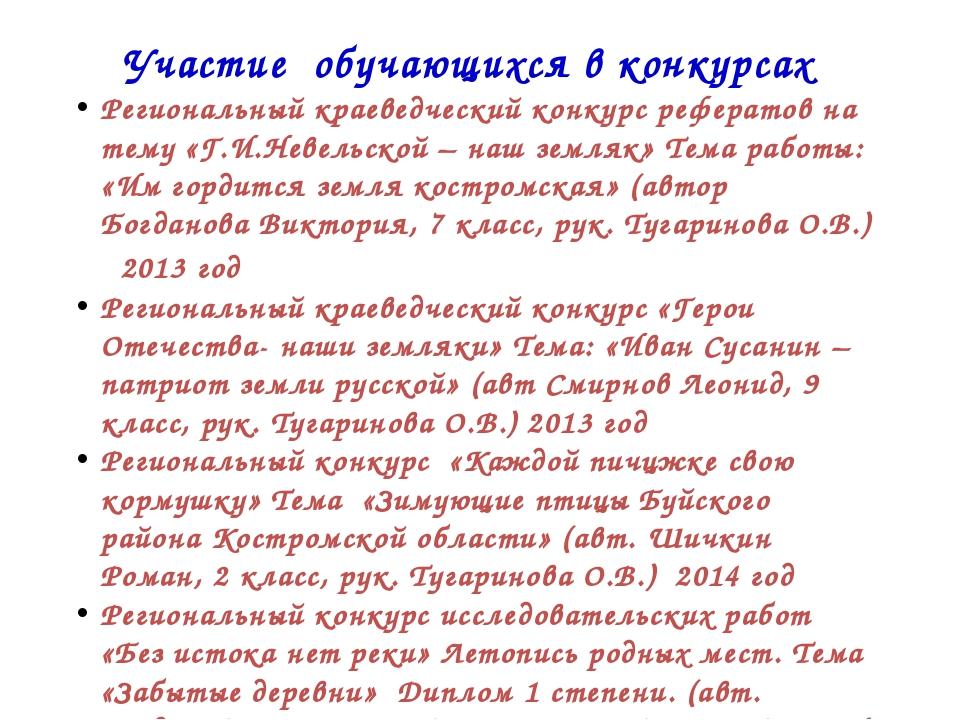 Участие обучающихся в конкурсах Региональный краеведческий конкурс рефератов...