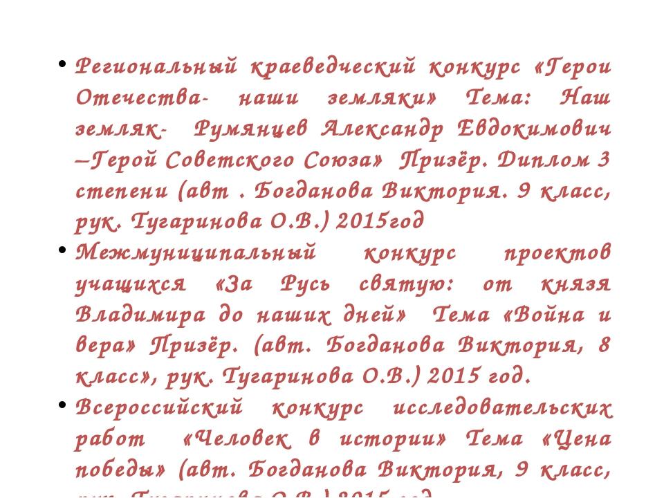 Региональный краеведческий конкурс «Герои Отечества- наши земляки» Тема: Наш...