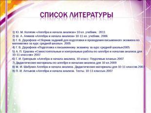1) Ю. М. Колягин «Алгебра и начала анализа» 10 кл. учебник. 2011 2) Ш. А. Ал