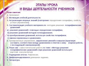 План занятия: 1. Оргмомент 2. Мотивация учебной деятельности. 3. Актуализация