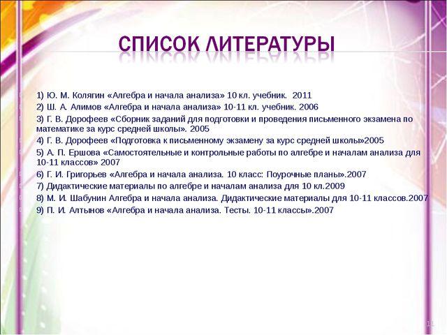 1) Ю. М. Колягин «Алгебра и начала анализа» 10 кл. учебник. 2011 2) Ш. А. Ал...