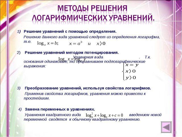 1) Решение уравнений с помощью определения. Решение данного вида уравнений сл...