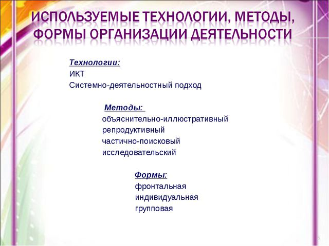Технологии: ИКТ Системно-деятельностный подход Методы: объяснительно-иллюст...