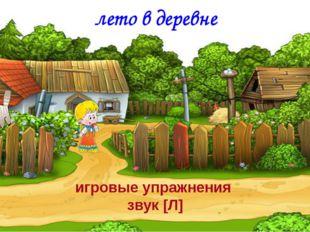 лето в деревне лето в деревне игровые упражнения звук [Л]