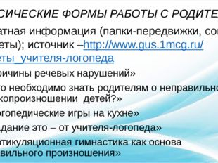 КЛАССИЧЕСКИЕ ФОРМЫ РАБОТЫ С РОДИТЕЛЯМИ «Причины речевых нарушений» «Что необх