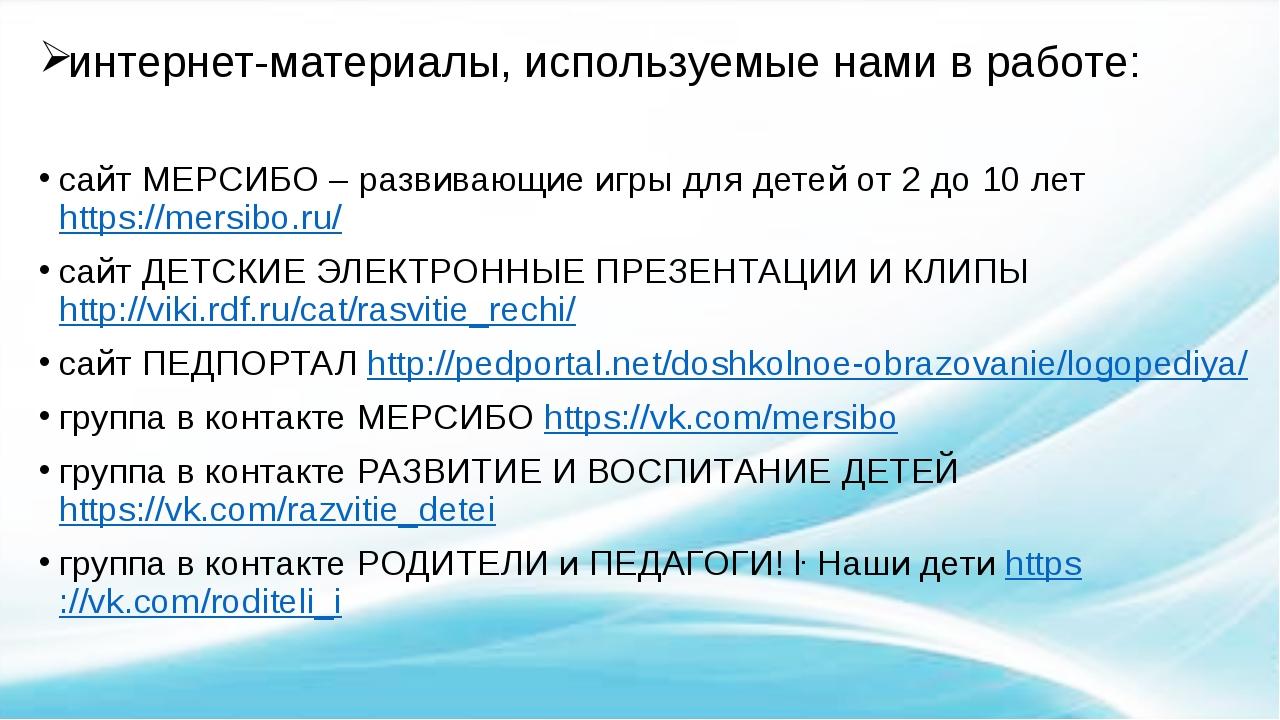 интернет-материалы, используемые нами в работе: сайт МЕРСИБО – развивающие иг...