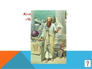 Лев Толстой Какому писателю принадлежат слова: «Человек подобен дроби. В чис