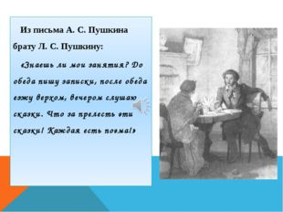 Из письма А. С. Пушкина брату Л. С. Пушкину: «Знаешь ли мои занятия? До обеда