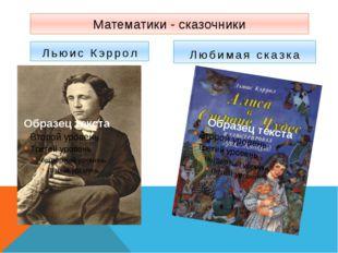 Математики - сказочники Александр Волков Волшебник изумрудного города