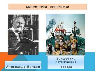 Математика и литература… Такие разные, как буква и число, Неразделимые, как л