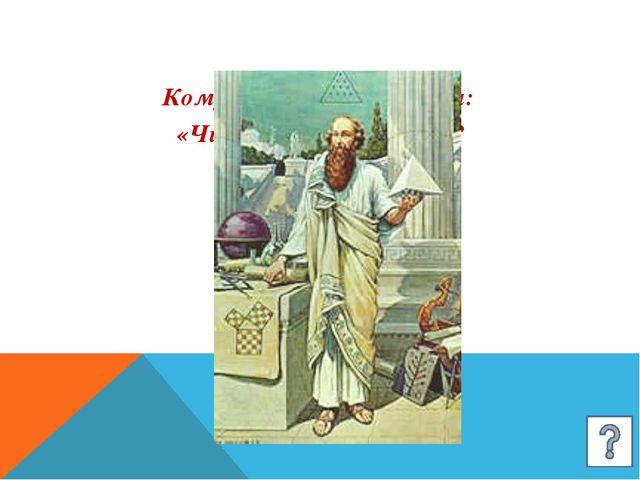 Лев Толстой Какому писателю принадлежат слова: «Человек подобен дроби. В чис...