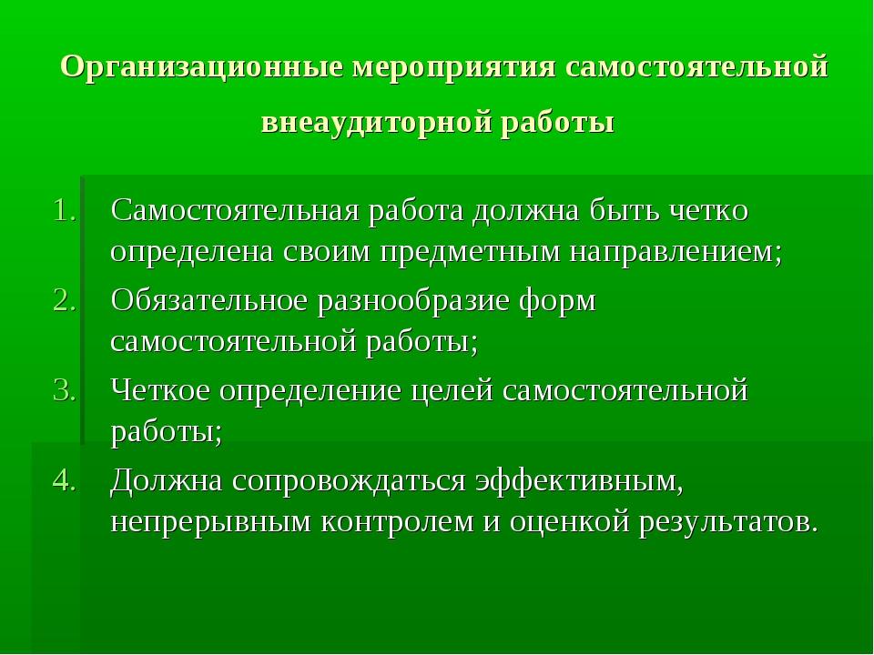 Организационные мероприятия самостоятельной внеаудиторной работы Самостоятель...