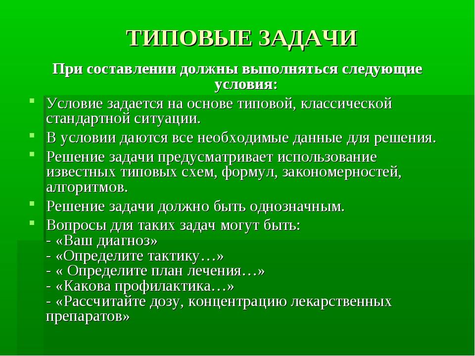 ТИПОВЫЕ ЗАДАЧИ При составлении должны выполняться следующие условия: Условие...