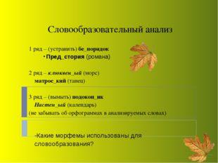 Словообразовательный анализ 1 ряд – (устранить) бе_порядок  Пред_стория (р