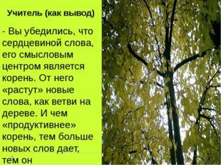- Вы убедились, что сердцевиной слова, его смысловым центром является корень