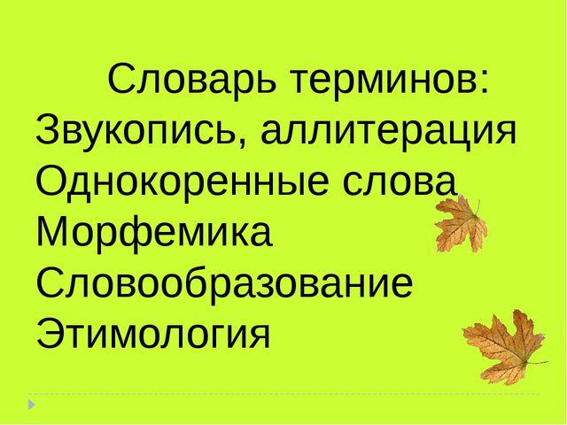 Словарь терминов: Звукопись, аллитерация Однокоренные слова Морфемика Словооб...