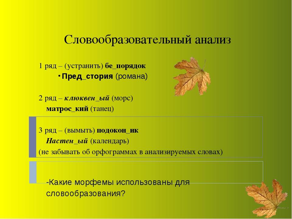 Словообразовательный анализ 1 ряд – (устранить) бе_порядок  Пред_стория (р...