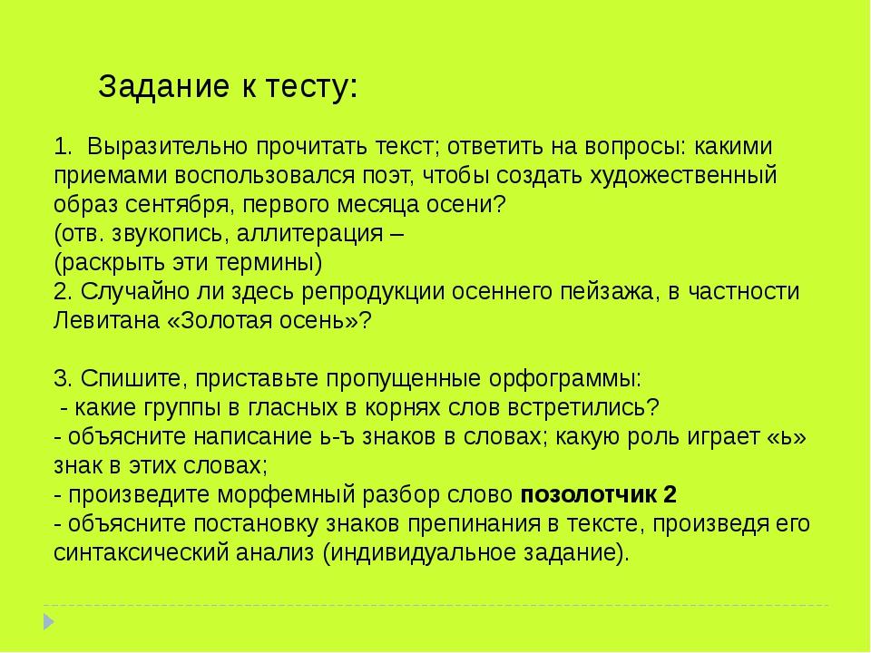 Задание к тесту: 1. Выразительно прочитать текст; ответить на вопросы: каким...