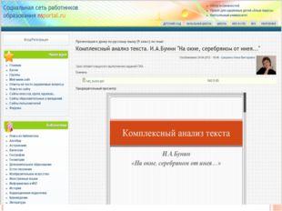 Социальная сеть работников образованияnsportal.ru . Скриншот стр