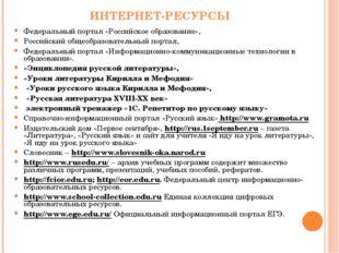 ИНТЕРНЕТ-РЕСУРСЫ Федеральный портал «Российское образование», Российский общ