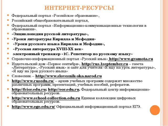 ИНТЕРНЕТ-РЕСУРСЫ Федеральный портал «Российское образование», Российский общ...