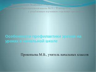 Особенности профилактики зрения на уроках в начальной школе Прокопьева М.В.,