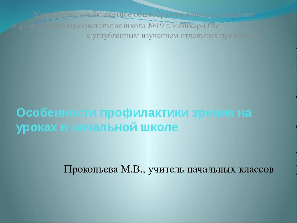 Особенности профилактики зрения на уроках в начальной школе Прокопьева М.В.,...