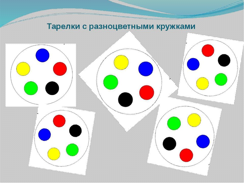 Тарелки с разноцветными кружками
