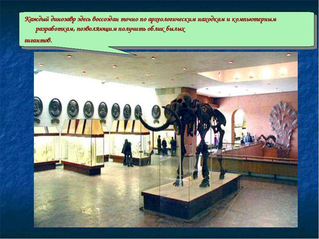 Каждый динозавр здесь воссоздан точно по археологическим находкам и компьютер...