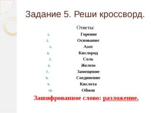 Задание 5. Реши кроссворд. Ответы: Горение Основание Азот Кислород Соль Желез