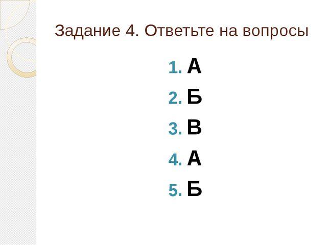 Задание 4. Ответьте на вопросы А Б В А Б