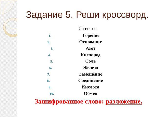 Задание 5. Реши кроссворд. Ответы: Горение Основание Азот Кислород Соль Желез...
