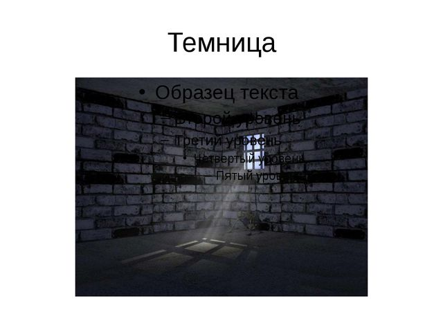 Темница