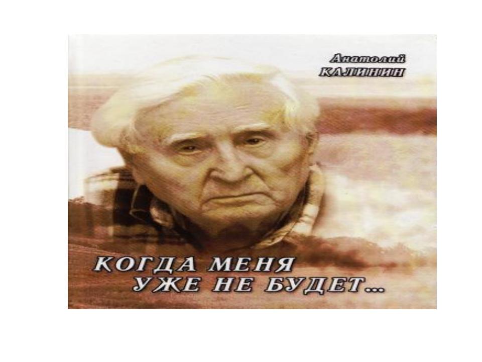 А.В.Калинин