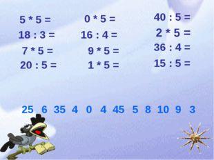 5 * 5 = 18 : 3 = 7 * 5 = 20 : 5 = 0 * 5 = 16 : 4 = 9 * 5 = 1 * 5 = 40 : 5 = 2