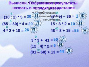 3 * 3 + 41 = Вычисли. Полученные результаты назвать в порядке возрастания (1
