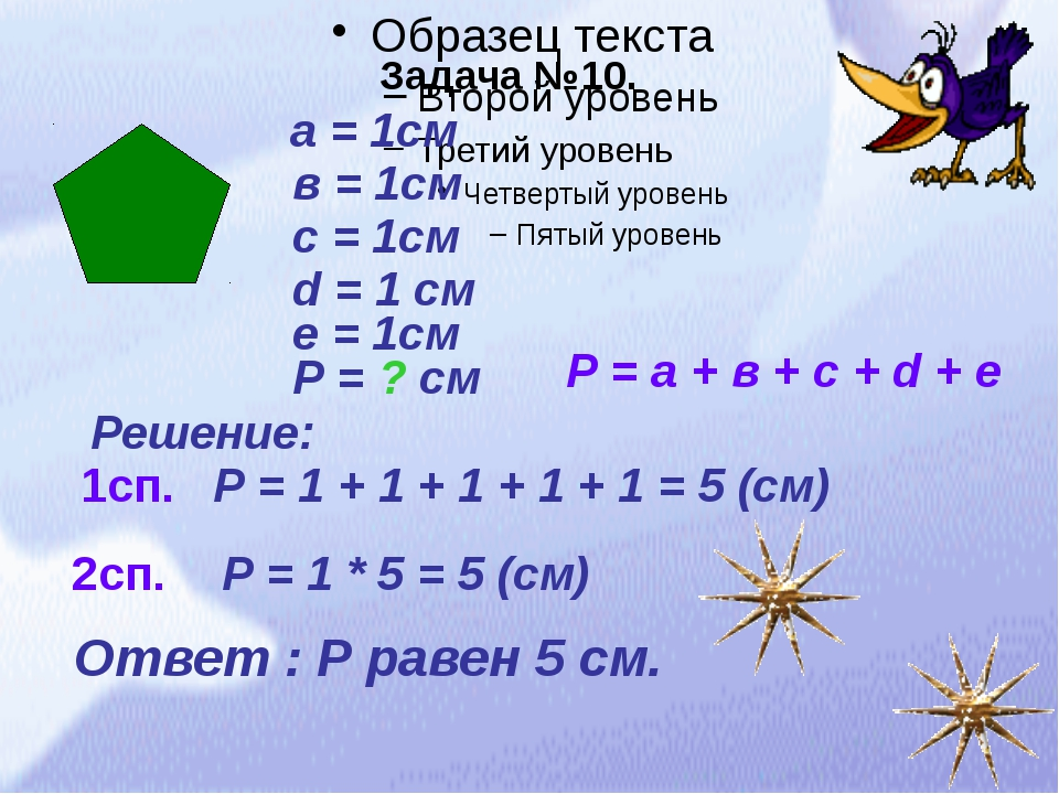 Задача №10. а = 1см в = 1см с = 1см d = 1 см е = 1см Р = ? см Решение: Р = 1...