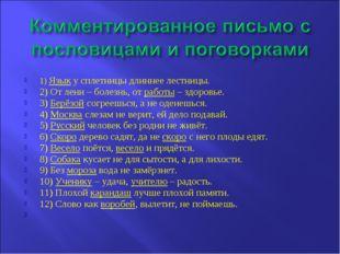 1)Языку сплетницы длиннее лестницы. 2) От лени – болезнь, от&nbs