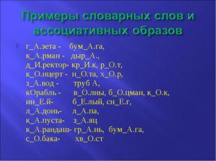 г_А.зета -    бум_А.га, к_А.рман -   дыр_А., д_И.ректор- кр_И.к, р_О.т, к_О.н