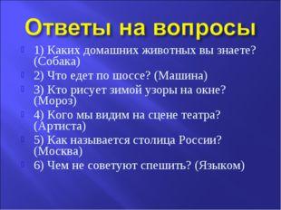1) Каких домашних животных вы знаете? (Собака) 1) Каких домашних животных вы