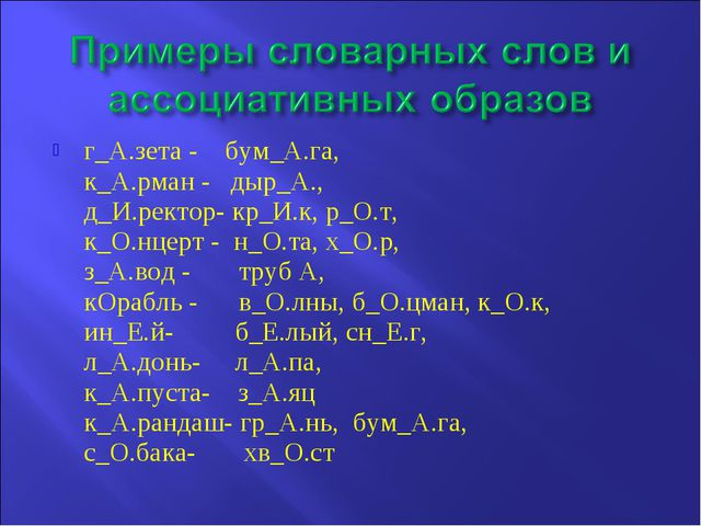 г_А.зета -    бум_А.га, к_А.рман -   дыр_А., д_И.ректор- кр_И.к, р_О.т, к_О.н...