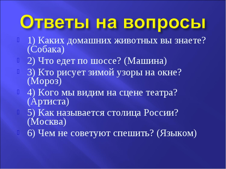 1) Каких домашних животных вы знаете? (Собака) 1) Каких домашних животных вы...