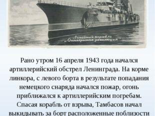 Рано утром 16 апреля 1943 года начался артиллерийский обстрел Ленинграда. На